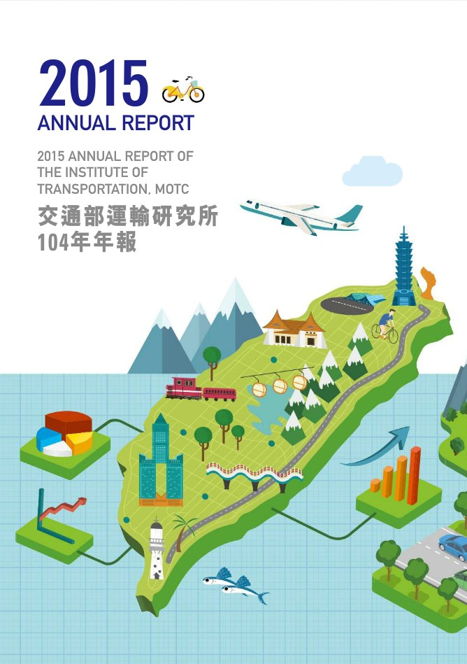 2015 ANNUAL REPORT OF THE INSTITUTE OF  TRANSPORTATION, MOTC
