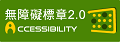 Web Priority AA Accessibility Approval